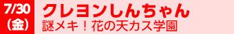しんちゃん2021 R