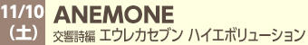ANEMONE エウレカセブン