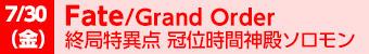 Fate Grand Order 終局特異点 R