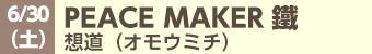 PEACE MAKER 前編