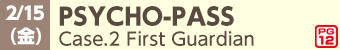 PSYCHO-PASS Case2