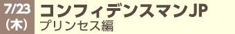 コンフィデンスマンJP2 公開日決定