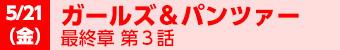 ガールズ&パンツァー 第3話R