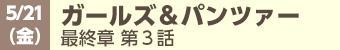 ガールズ&パンツァー 第3話