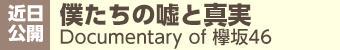 欅坂46 延期