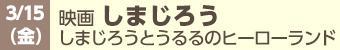 しまじろう2019