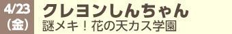 クレヨンしんちゃん2021