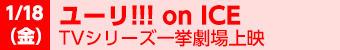 ユーリ!!!on ICE TVシリーズ一挙上映