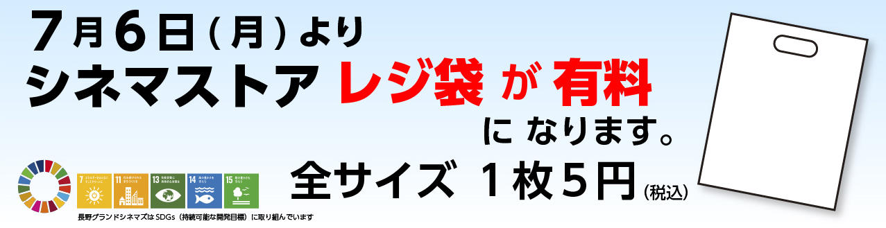 イベント情報 長野グランドシネマズ