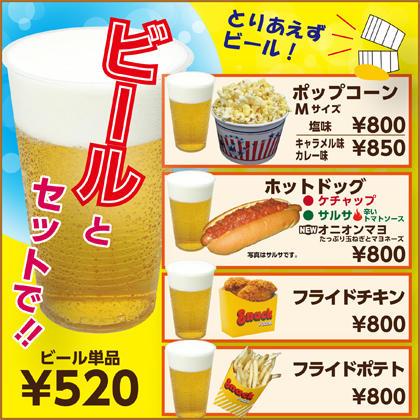 ビールとセットで!