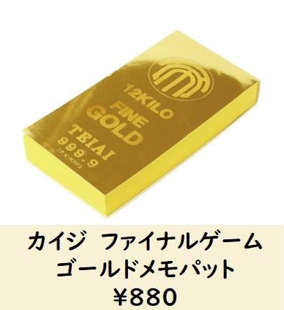 カイジ ファイナルゲーム③