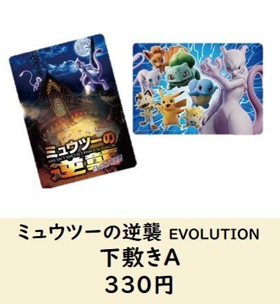 ミュウツーの逆襲 EVOLUTION①
