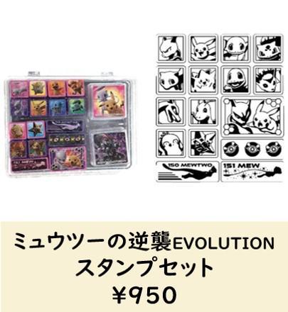ミュウツーの逆襲 EVOLUTION③