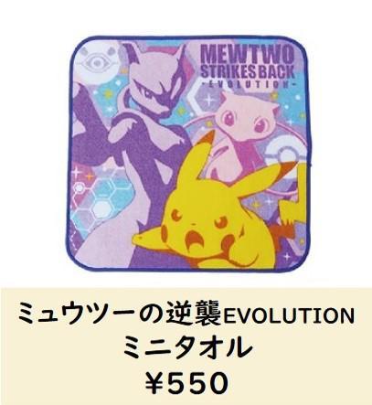 ミュウツーの逆襲 EVOLUTION⑤