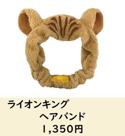 ライオンキング③