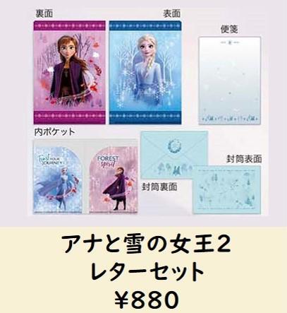 アナと雪の女王2③