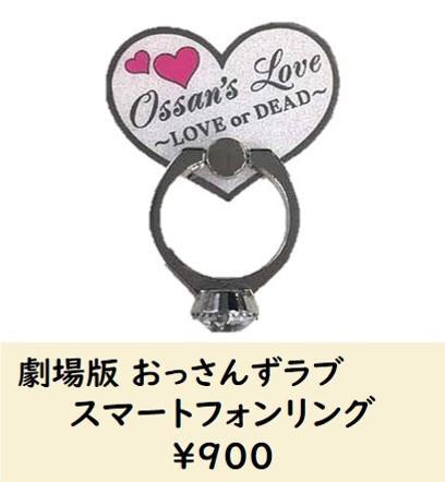 劇場版 おっさんずラブ ~LOVE or DEAD~②