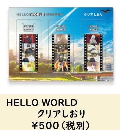 HELLO WORLD⑤