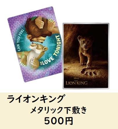 ライオンキング①