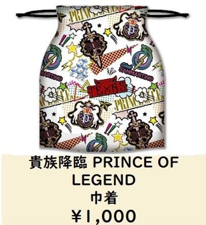 貴族降臨 PRINCE OF LEGEND⑤