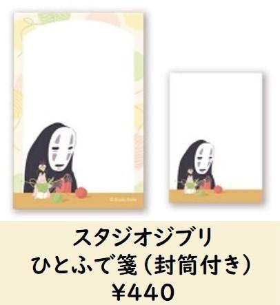 スタジオジブリ③