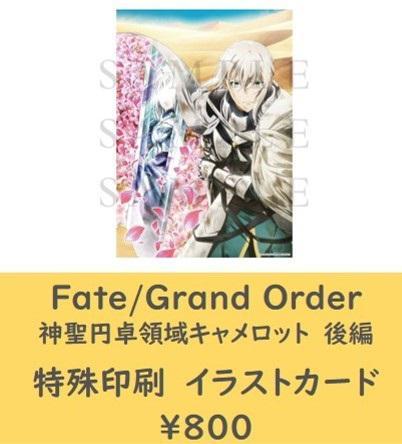 劇場版 Fate/Grand Order 神聖円卓領域キャメロット 後編
