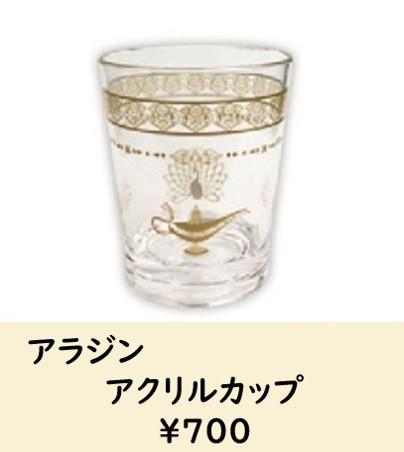アラジン アクリルカップ