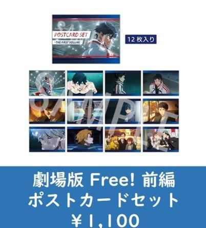 劇場版 Free! the Final Stroke 前編