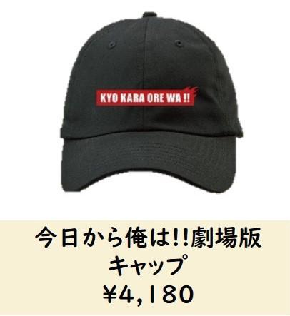今日から俺は!!劇場版③