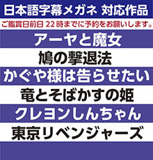 字幕メガネ①