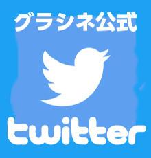 グラシネ Twitter