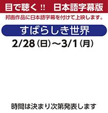日本語字幕②