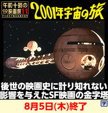 AM10 2001年宇宙の旅