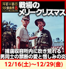 AM10 戦場のメリークリスマス