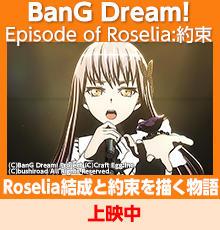 BanG Dream! Episode of Roselia:約束