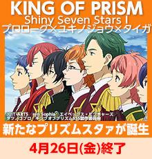 KING OF PRISM sss1