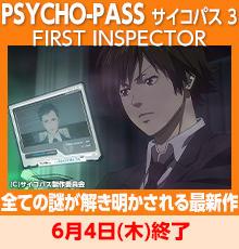 PSYCHO-PASS3