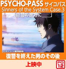 PSYCHO-PASS Case3