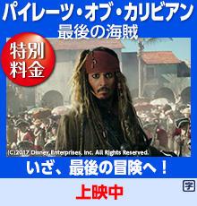 パイレーツ 最後の海賊