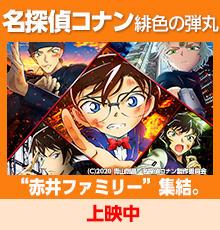 名探偵コナン2021