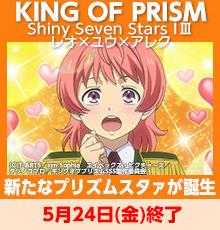 KING OF PRISM sss2