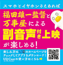 銀魂2 UDCast