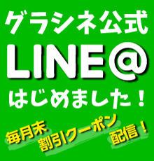 グラシネ LINE①