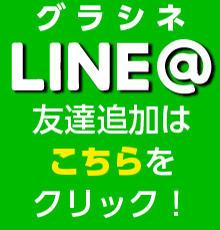 グラシネ LINE②