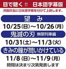 日本語字幕