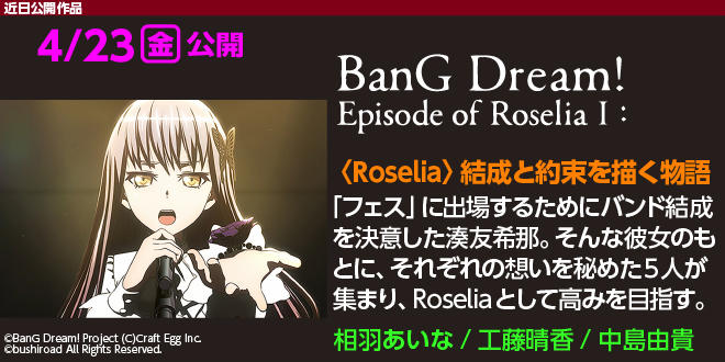 BanG Dream EOR1