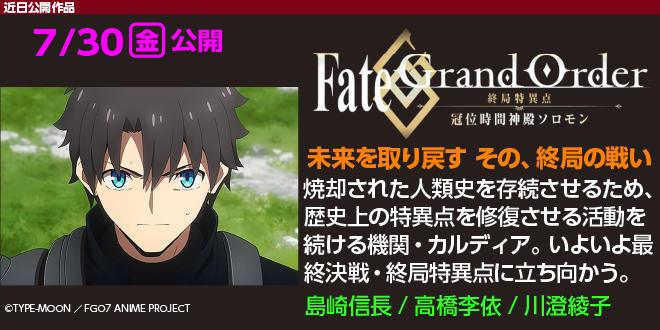 Fate Grand Order 終局特異点