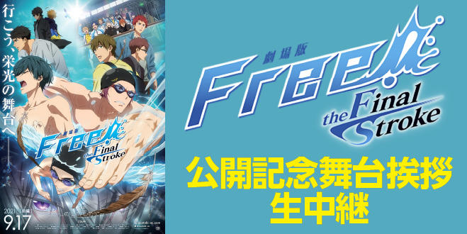 Free 中継