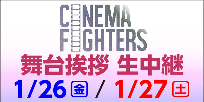 CINEMA FIGHTERS 中継