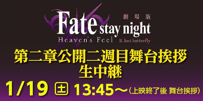 Fate2 中継